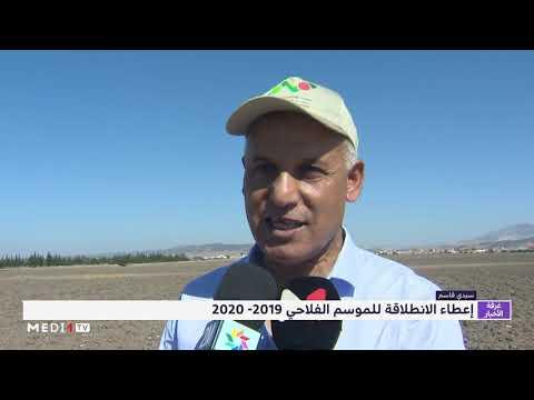 العرب اليوم - شاهد: انطلاق الموسم الفلاحي 2019-2020 من جهة الرباط- سلا- القنيطرة