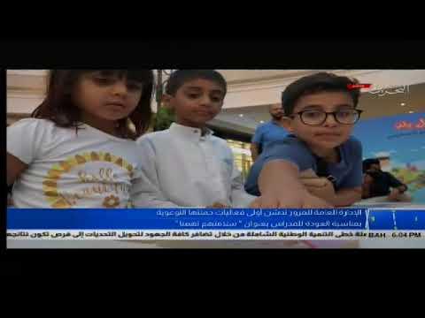 الادارة العامة للمرور تنظم حملة العودة للمدارس بمجمع الافنيوز 2018/9/10