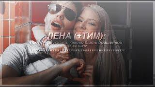 [ZKD;ZKD2]; Лена (+Тим) - Елизавета Кононова (+Аристарх Венес) - Расскажи, какого быть девочкой