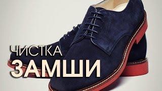 Как почистить замшевую обувь и как ухаживать за обувью