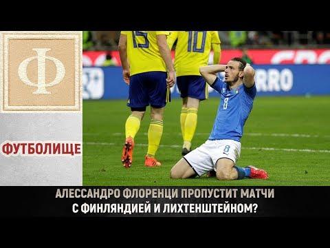 Алессандро Флоренци пропустит матчи с Финляндией и Лишхтенштейном?