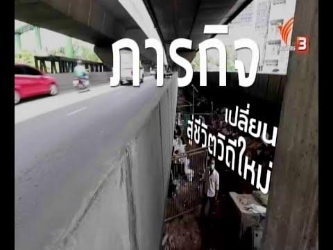 thaihealth การปรับเปลี่ยนวิถีชีวิตและการดูแลตัวเองกลุ่มผู้พิการทางการได้ยินในชุมชนแออัด ช่วงสถานการณ์โควิด-19