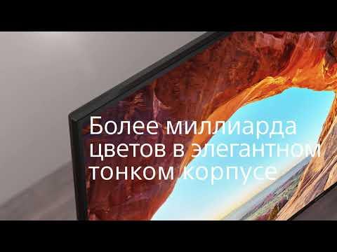 Телевизор Sony KD-85X85TJ видео 1