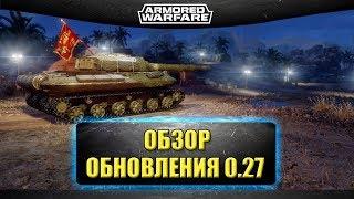 ☝Обновление 0.27 на основе! / Armored Warfare