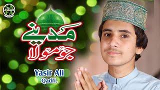 New Ramzan Naat 2019   Yasir Ali Qadri   Madinay Jo Mola   Safa Islamic