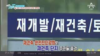 정부, '재건축 안전진단 강화' 후폭풍   Kholo.pk