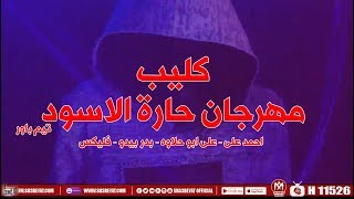 مهرجان حاره الاسود - تيم باور ( احمد على - على ابو حلاوه - بدر بيدو - فليكس ) 2019 تحميل MP3