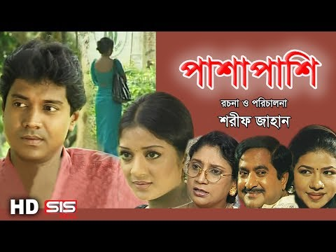 Download PASHA PASHI   Bangla Natok   Abdul Kader   Toni Dayes  Tanvin Sweety   SIS Media HD Mp4 3GP Video and MP3