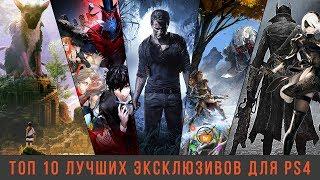 ТОП 10 ЭКСКЛЮЗИВОВ Playstation 4 и PS4 Pro