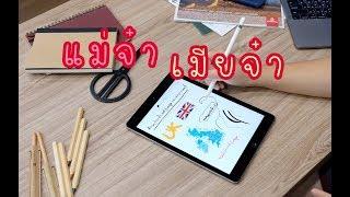 รีวิว iPad 2018 ฉบับ แม่จ๋า เมียจ๋า ซื้อ iPad 2018 ให้หน่อย - dooclip.me
