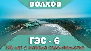 Волховская ГЭС - 100 лет с начала строительства