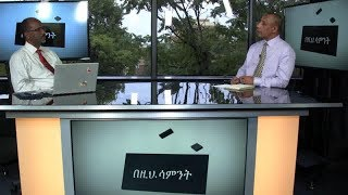 ESAT Bezih Samint Sisay with Amhaha Mekonen Tue  06 August 2018