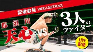 魔裟斗?亀田?内山?山中?那須川天心と東京ドームで戦う『X』を予想!