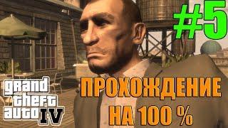 GTA 4 Прохождение на 100% #05! Торжественно Прощаемся с франшизой GTA!