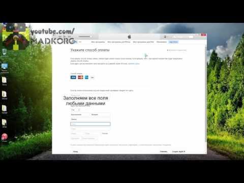 Как зарегистрироваться в iTunes без кредитной карты