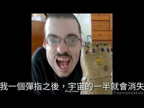 搞笑迷因合輯(中文字幕)[第四集]