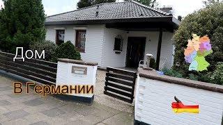 Дом в Германии Обзор дома до ремонта