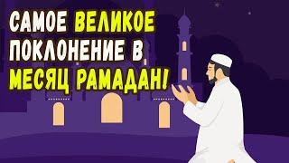 Самое великое поклонение в месяц Рамадан!