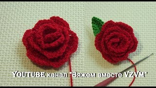 ✿Вязание крючком розы для начинающих.  Объемный цветок крючком просто и быстро  Урок 82