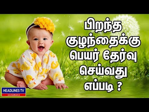 Name Selection For Baby In Tamil | Girl And Boy Baby | How To Select The Name For Born baby