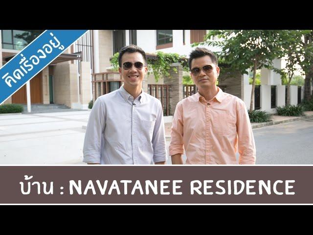 รีวิวบ้าน Navatanee Residence