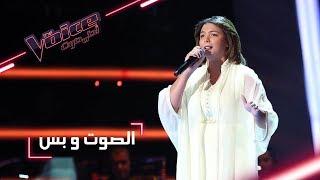 #MBCTheVoice - مرحلة الصوت وبس - شيماء عبد العزيز