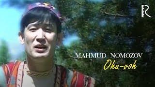 Mahmud Nomozov - Ohu-voh   Махмуд Номозов - Оху-вох