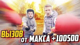 Вызов от Макса +100500