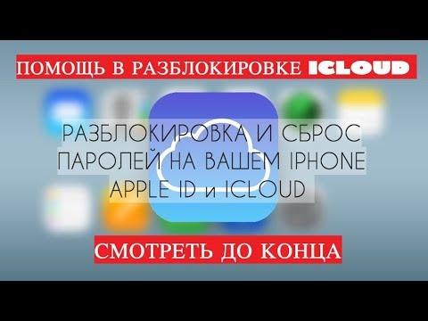 Icloud Unlock Software