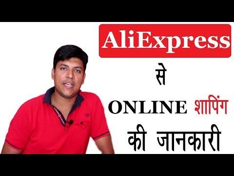 AliExpress online shopping India   AliExpress Shopping   Aliexpress Hindi   Mr.Growth