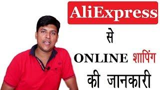 AliExpress online shopping India | AliExpress Shopping | Aliexpress Hindi | Mr.Growth