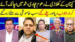 Fawad Chaudhry Exclusive Talk On Big Issue   Clash With Imran Khan   GNN