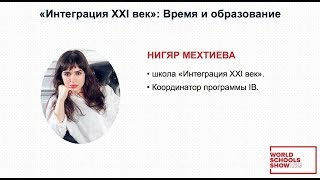 «Интеграция XXI век»: Время и образование — Нигяр Мехтиева