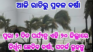 Strong rain and thunder is going to start from today night till 48 hours in 20 districts of Odisha