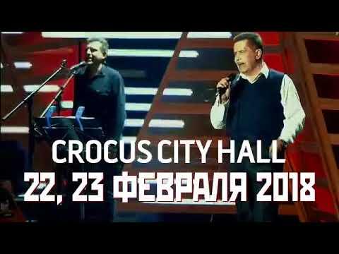 Группа Любэ. Концерт 2018 в Крокус Сити Холл