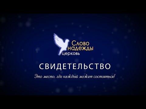 Свидетельство Божье о рождении ребенка / God's testimony of the birth of a child