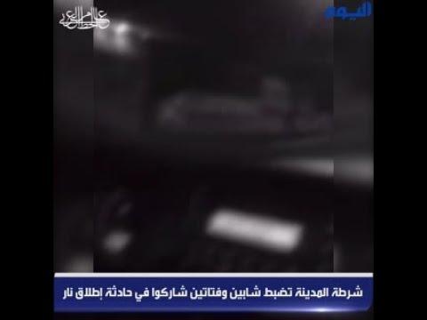 شرطة المدينة تضبط شابين وفتاتين شاركوا في حادثة إطلاق نار