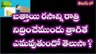 Incredible Health Benefits Of Mosambi Or Sweet Lime Juice In Telugu II Telugu World Visite