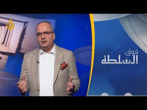 فوق السلطة - مصر أولاً
