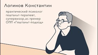 Зачем нам одиночество? | Гештальт-терапия в жизни