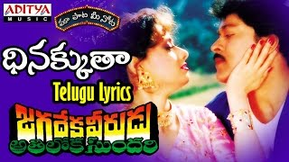 "Dhinakkuta Full Song With Telugu Lyrics ||""మా పాట మీ"