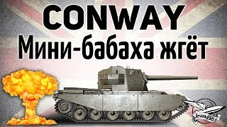 FV4004 Conway - Мини-бабаха жгёт как никогда