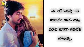 Telugu Emotional Love Stories || Sureshbojja || Telugu Prema Kavithalu || Love Quotes ||