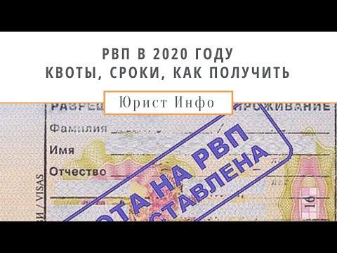 РВП 2020 - Квоты, Сроки, Как Получить Разрешение на Временное Проживание в России в 2020 году?