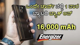 Smartphone with 16,000 mAh battery | Kannada video
