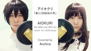 Gambar cover [Cover#2] The STROBOSCORP - アイオクリ [Aiokuri] | 君と100回目の恋 [Lyric+ซับไทย]