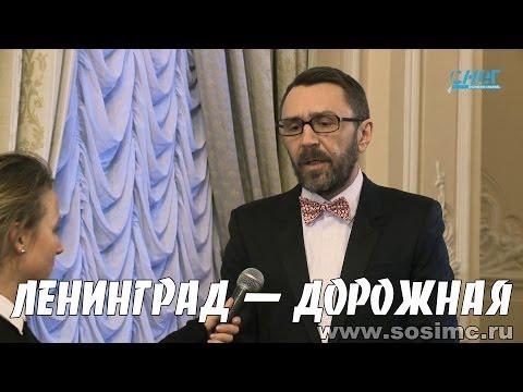 Ленинград - Дорожная