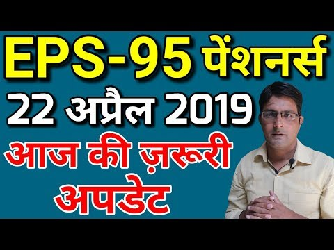 EPS 95 Pension Hike 22 April 2019 Today Latest News | EPS95 Pensioners Hindi Update | EPFO, EPF, PF