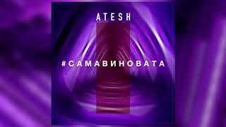 Atesh - #самавиновата | Премьера трека 2018