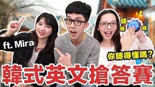 阿滴英文|安妞哈誰唷! 你聽得懂韓式英文嗎?! feat. Mira 미라